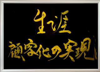 【B4サイズ・額付き(銀)】 黒紙×金文字 社是社訓・企業理念 等 代筆