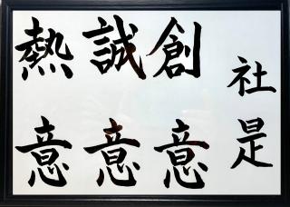 【A4サイズ・額付き(黒)】 白紙×黒文字 社是社訓・企業理念 等 代筆