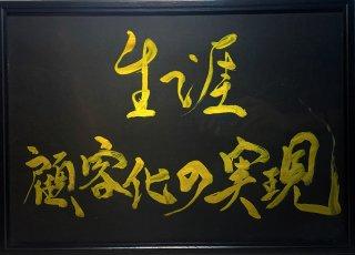 【B4サイズ・額付き(黒)】 黒紙×金文字 社是社訓・企業理念 等 代筆