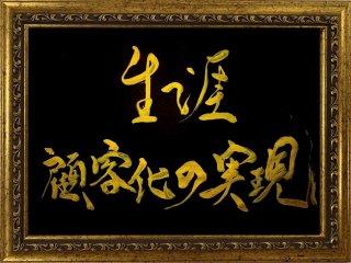 【B4サイズ・額付き(金)】 白紙×金文字 社是社訓・企業理念 等 代筆