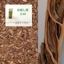 2016産 アボリジニの森で自生する豪政府の保護樹木 生産許可証を持つのは2人だけ。7日間かけて水蒸気蒸留されたハイグレード・サンダルウッド 2ml (メール便可)