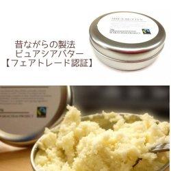 西アフリカ・コートジボワールの協同組合 昔ながらの製法 未精製天然100% 肌にも環境にも優しい高品質ピュアシアバター50g【FLOフェアトレード認証】(メール便可)