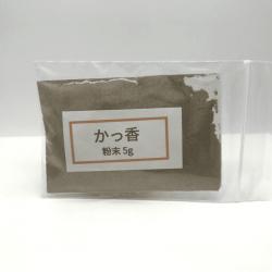 かっ香 粉末5g(メール便可)