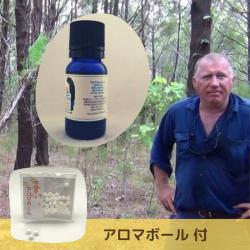 【SALE】アボリジニの伝承  特許取得蒸留法で48時間抽出 KAKADU BLUE  深みある森の香り 真正ブルーサイプレス精油10ml (メール便可)2019年3月産  アロマボール付