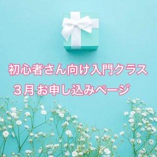 ★★特別価格★★3月スタート入門クラス