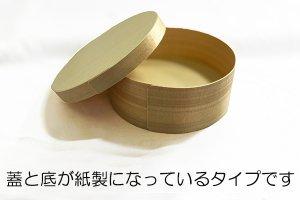 【ケース特価】<br>木製 わっぱ 150φ<br>被せ蓋付き 100個