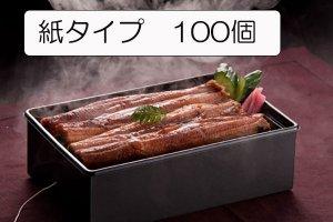 (加熱式弁当箱)<br>角丼 紙タイプ<br>100個セット