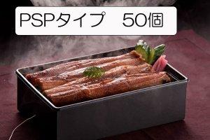 (加熱式弁当箱)<br>角丼 木目PSPタイプ<br>50個セット