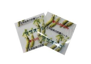 ワサオーロ 250枚<br>【夏の食中毒対策商品!】