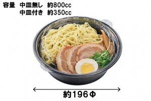 (つけ麺・ラーメン容器)<br>DLV麺20(58) 本体 黒<br>内嵌合蓋(穴有)セット  400枚<br>(オプションで中皿もご用意しております)