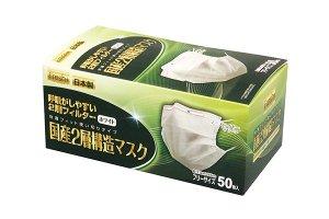 (使い捨てマスク)<br>国産2層構造マスク<br>フリーサイズ1箱50枚入 約173×95mm