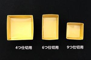 白松おせち重箱用中子<br/>VーBOX 金ボール 6寸用<br/>※四つ仕切用・六つ仕切用・九つ仕切用の三種類からお選びください