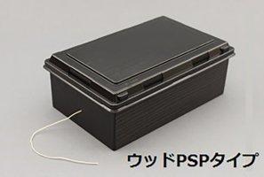 ≪有償サンプル≫(加熱式弁当箱)<br>角丼 木目PSPタイプ<br>1個セット
