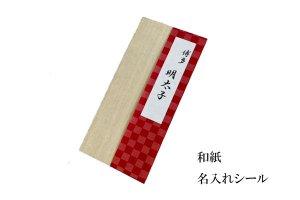 掛け紙シール 30(幅)×120(縦)mm 和紙