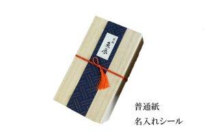 掛け紙シール 30(幅)×60(縦)mm  普通紙