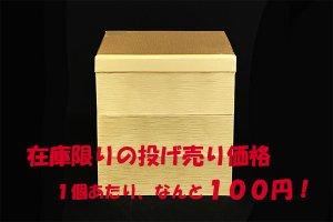 《在庫限りの大特価》金色紙貼箱三段<br>130×130×H40mm×三段<br>ケース(36個セット)<img class='new_mark_img2' src='https://img.shop-pro.jp/img/new/icons34.gif' style='border:none;display:inline;margin:0px;padding:0px;width:auto;' />