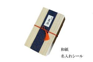 掛け紙シール 30(幅)×60(縦)mm  和紙