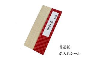 掛け紙シール 30(幅)×120(縦)mm 普通紙