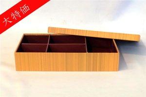 《完売・大特価品》<br>紙貼箱一段長方形<br>5仕切<br>80個入り内寸260×130×H40mm