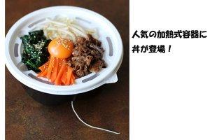 (加熱式弁当箱)蒸熱BOX<br>丸丼(マルドン) 50個