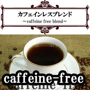 カフェインレスブレンド(200g)