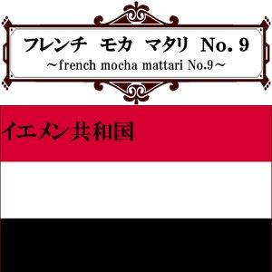 フレンチモカ・マタリNo.9(200g)