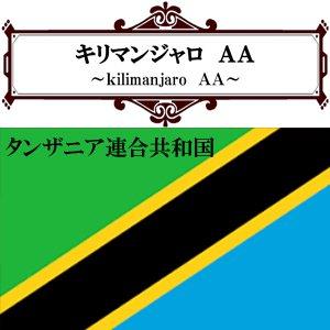 キリマンジャロAA(200g)