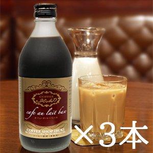 希少糖カフェオレベース(希釈用)×3本