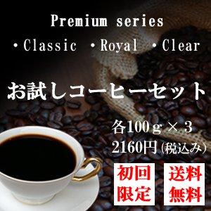 お試しコーヒー豆セット100g×3種