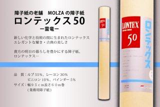 【障子紙 ロンテックス50】昔ながらの厚口(雲竜)