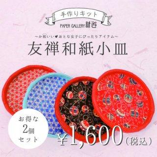 【手作りキット】友禅和紙小皿 2個セット
