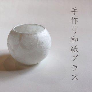 【手作り和紙グラス】