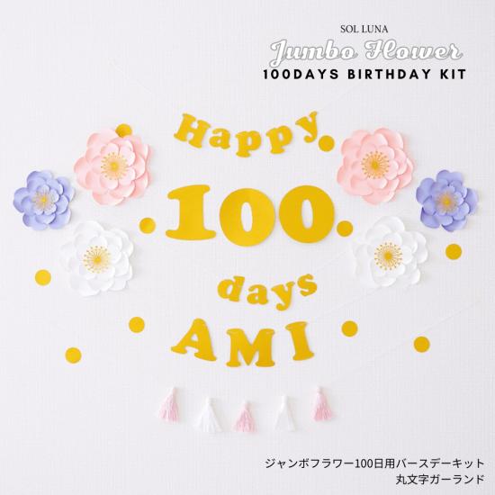【全9カラー】ジャンボフラワー100日祝い用バースデーキット(丸文字ガーランド・名前別売り)