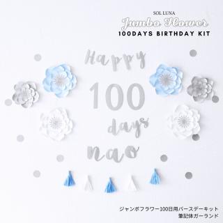 【全9カラー】ジャンボフラワー100日祝い用バースデーキット(筆記体ガーランド・名前別売り)