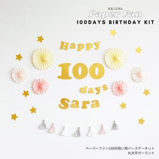 【全2カラー】ペーパーファン100日祝い用バースデーキット(丸文字ガーランド・名前別売り)