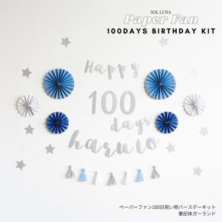 【全2カラー】ペーパーファン100日祝い用バースデーキット(筆記体ガーランド・名前別売り)