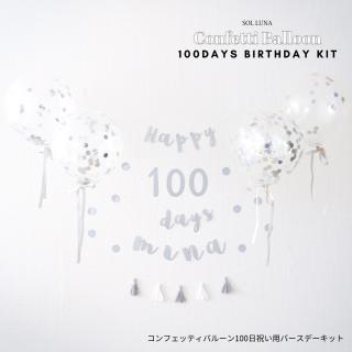 【全5カラー】コンフェッティバルーン100日祝い用バースデーキット(名前別売り)