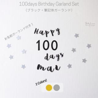 【名入り!】100日祝い用ガーランドセット(ブラック・筆記体ガーランド)