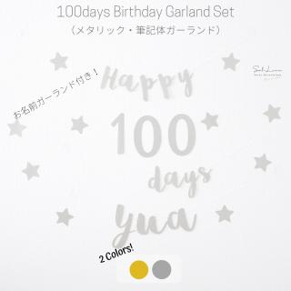 【名入り!】100日祝い用ガーランドセット(メタリック・筆記体ガーランド)