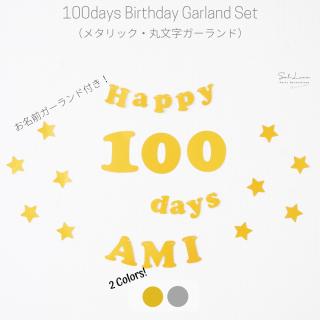 【名入り!】100日祝い用ガーランドセット(メタリック・丸文字ガーランド)