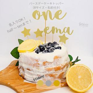 【全3カラー】バースデーケーキトッパー(R・名前付き)