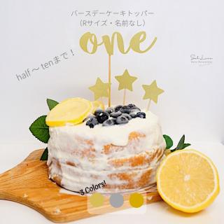 【全3カラー】バースデーケーキトッパー(R・名前なし)