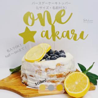 【全3カラー】BIGサイズ!バースデーケーキトッパー(L・名前付き)