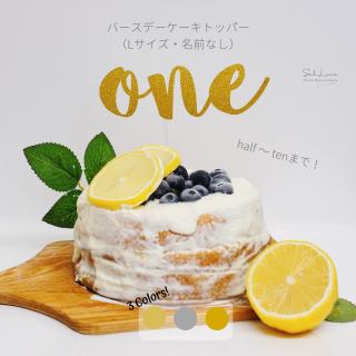 【全3カラー】BIGサイズ!バースデーケーキトッパー(L・名前なし)