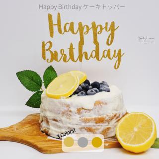 【全3カラー】Happy Birthday ケーキトッパー