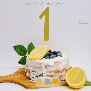【0~9まで!全3カラー】ナンバーケーキトッパー