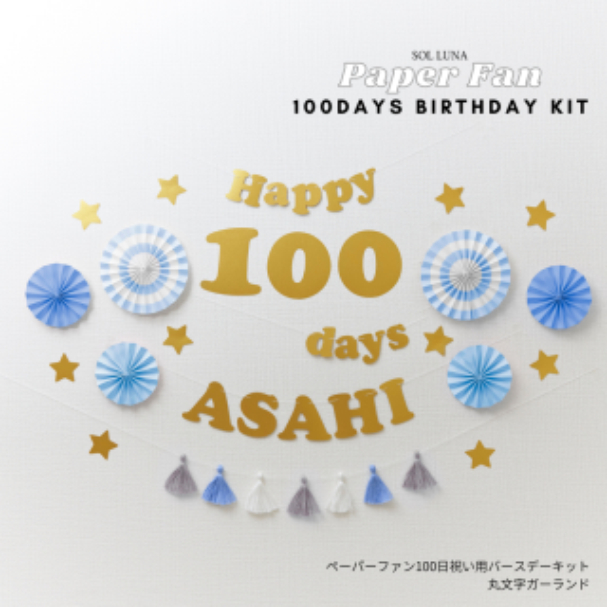 【全7カラー】ペーパーファン100日祝い用バースデーキット(丸文字ガーランド・名前別売り)