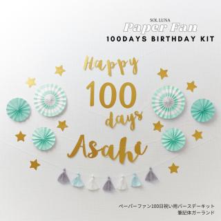 【全7カラー】ペーパーファン100日祝い用バースデーキット(筆記体ガーランド・名前別売り)