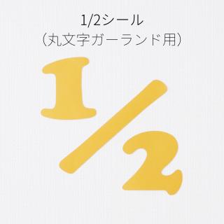 【全3カラー】1/2シール(丸文字ガーランド用)
