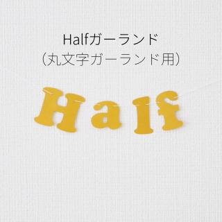 【全3カラー】Halfガーランド(丸文字ガーランド用)